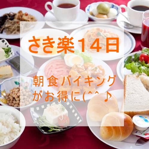 【さき楽14】<朝食バイキング◆300円割引の500円(税込)