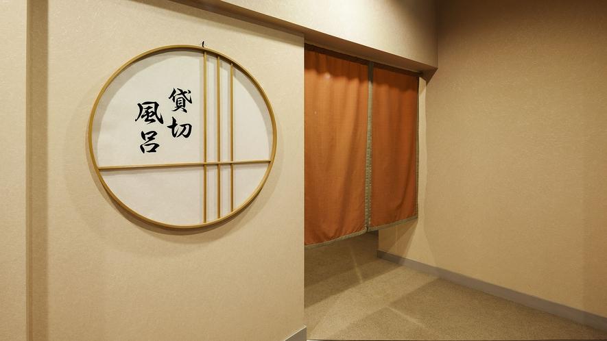 ◆【貸切風呂】2種類の貸切風呂をご用意しております
