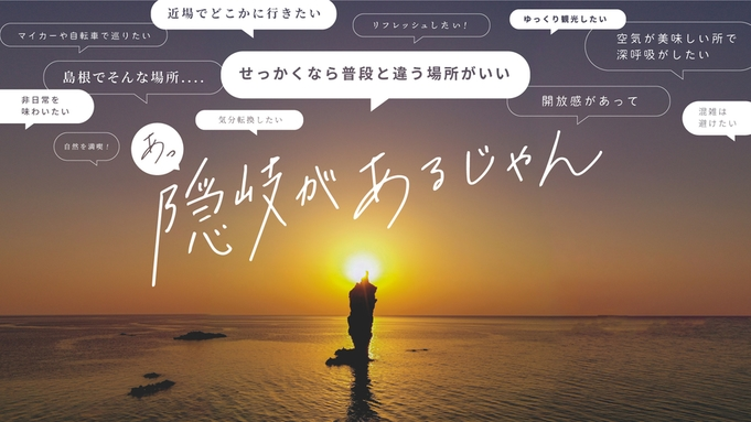 【あっ!隠岐があるじゃん!】キャンペーン限定300名<お造りがいっぱい>7種の桶盛り海鮮会席を満喫!