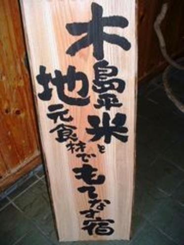 木島平米をもてなす宿