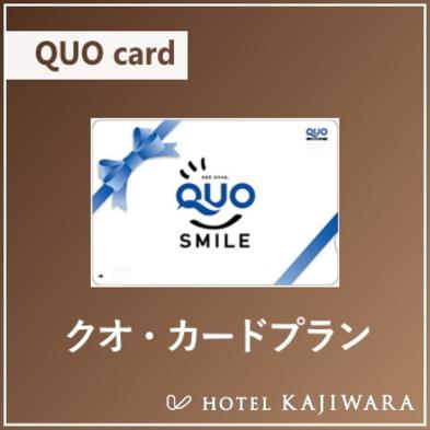 【QUOカード1000プラン】さらに Rポイントも5倍!