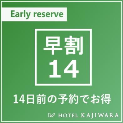 【早割14さき楽】早期予約割引プラン JR松山駅から3分♪