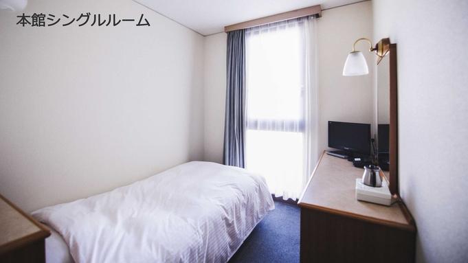 【WEB限定】素泊りプラン JR松山駅から徒歩3分♪