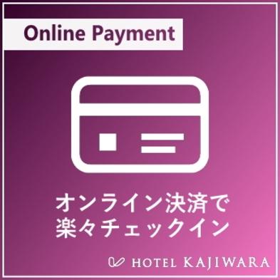 【オンライン決済限定プラン】ポイント2倍! オンライン決済で楽々チェックイン!
