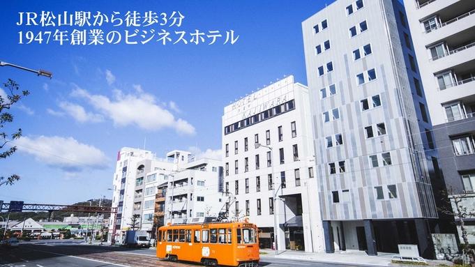 【車なしの方限定】JR駅近♪ ※ホテル駐車場は利用できません