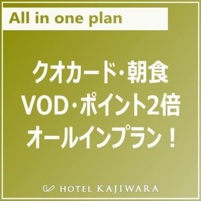 【オールインプラン】☆クオカード1000・朝食・VOD・ポイント2倍☆