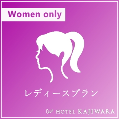 【レディースプラン】女性専用ルーム♪ ※室数限定