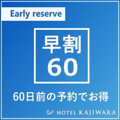 【早割60 さき楽】早期予約割引プラン JR松山駅から3分♪