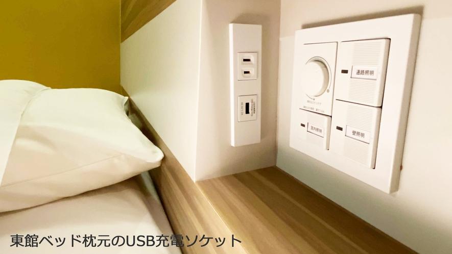 新館設備(USBコンセント)