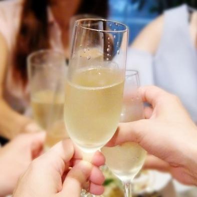 <ちょっと贅沢なおんな旅>女性の方限定プラン☆嬉しいスパークリングワインプレゼント!