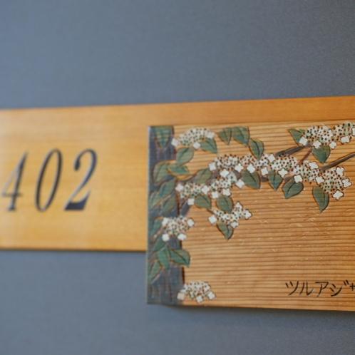 お部屋番号にはそれぞれのお花のプレートが。信州・志賀高原の森を感じて頂ければと思います。