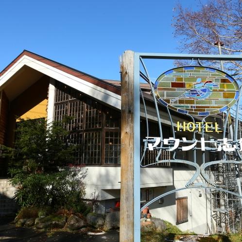 志賀高原の中心エリアにあります。スキー場へのアクセスも抜群!