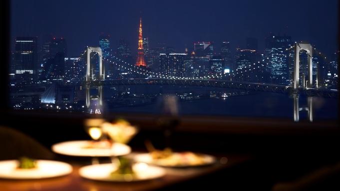 レストランやフィットネスでご利用できるホテルクレジット10000円付!エグゼクティブフロアステイ♪