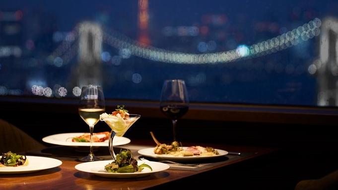 30階高層レストランからの煌めく夜景 x シェフズインプレッションディナー/夕朝食付