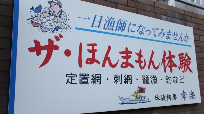 リーズナブル!【夏季限定特典付】☆朝獲れ地魚☆新鮮海鮮プラン〔ビーチまで徒歩7分〕