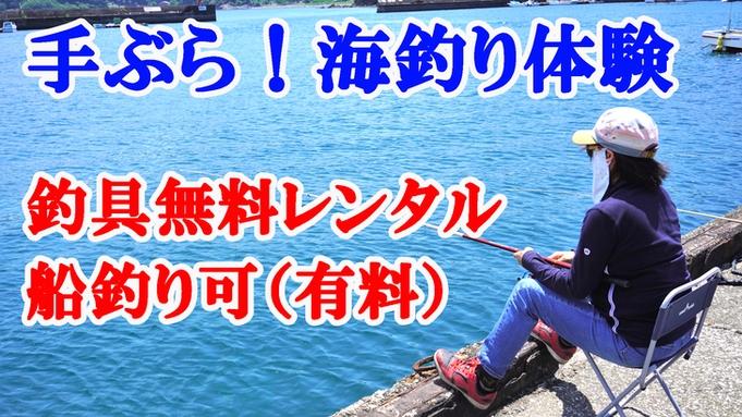 【秋旅★特典付】釣具無料レンタル!若狭の海でワクワク釣り体験プラン♪豪快舟盛付き地魚会席