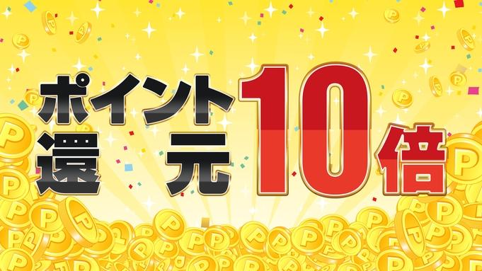 【ポイント10倍】早期予約◆バイキング満喫プラン◆ご利用3日前まで販売!