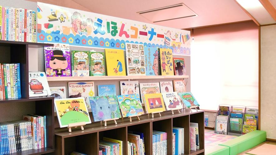 まんが図書館の絵本コーナー