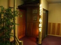 囲炉裏のお部屋の入り口