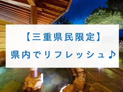 【三重県民限定・遅めの到着もOK♪】伊勢海老+鮑+松阪肉の三重県といえばが揃った豪華会席♪