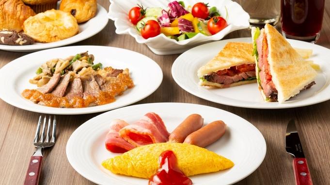 【平日・日曜日ご宿泊限定!】室料と同額で朝食が付いてくる♪スペシャルプラン