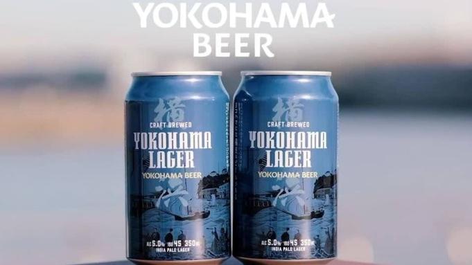 【YOKOHAMA LOVER】横浜ビールと横浜あられで乾杯おこもりステイプラン/室料