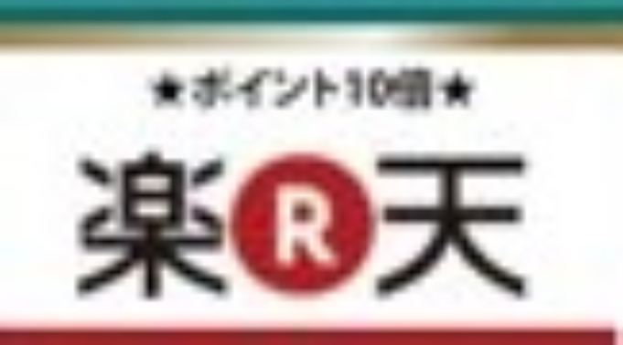 【夏旅セール】楽天限定★楽天ポイントさくさく貯まるプラン★なんと10倍!!