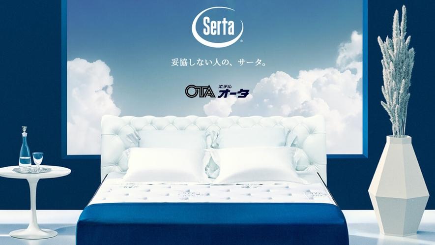 BED 世界のサータ社製で快適な睡眠