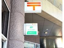 郵便局・ATM
