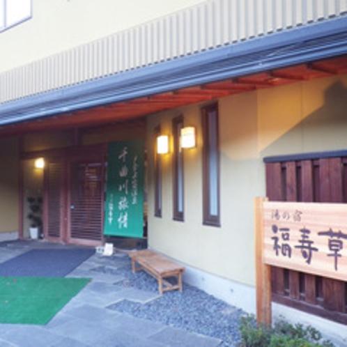 *【外観】千曲川のほとりに佇む源泉かけ流し100%の温泉宿です。