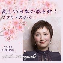 【4月18日限定】美食と音楽で日本の春を愉しむ宿泊プラン(お得な特別プラン)