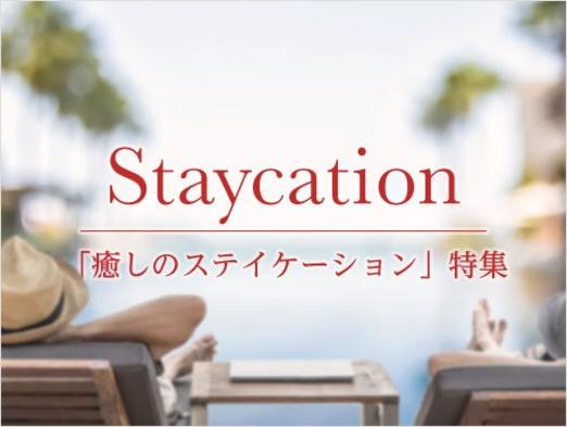 【癒しのステイケーション】朝食付きバリューステイVODチャンネル見放題