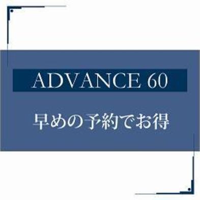 【早期でお得】 先取り予約のタイムリミットは60日前まで!(素泊まり)<さき楽♪>