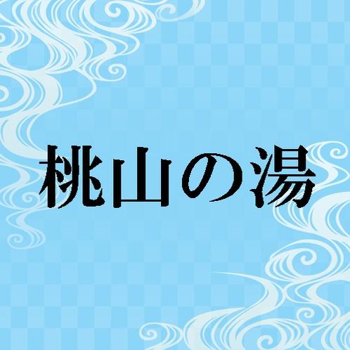 【桃山の湯】