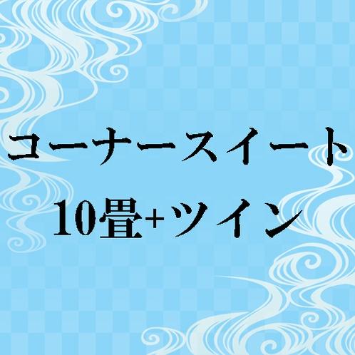 【コーナースイート】和室10畳+ツイン