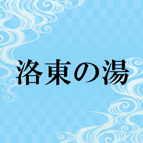 【洛東の湯】