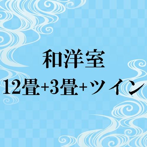 【特別室 和洋室(12畳+3畳+ツイン)】