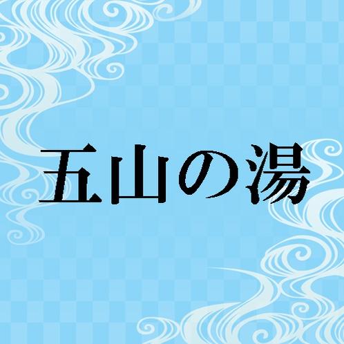 【五山の湯】