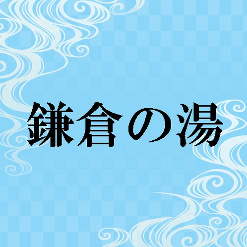 【鎌倉の湯】