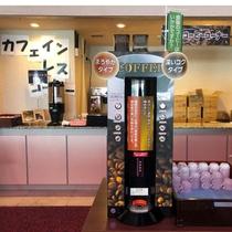 朝食会場では7種類のコーヒーをご用意しております。