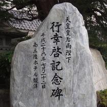 天皇皇后行幸啓記念碑(写真スポット!)