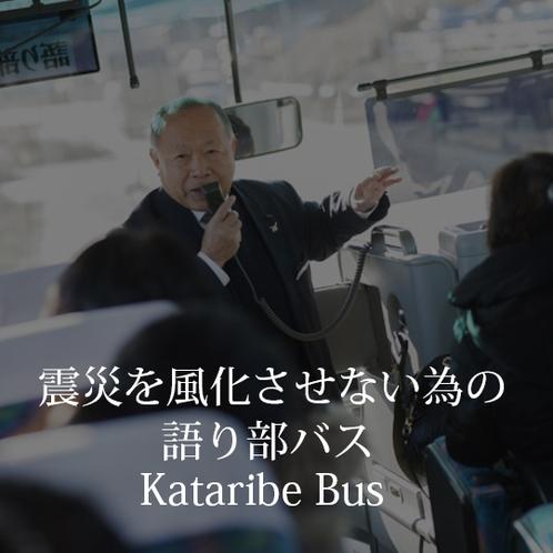 語り部バス