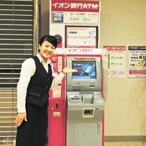 イオン銀行ATM(24時間使えて便利)