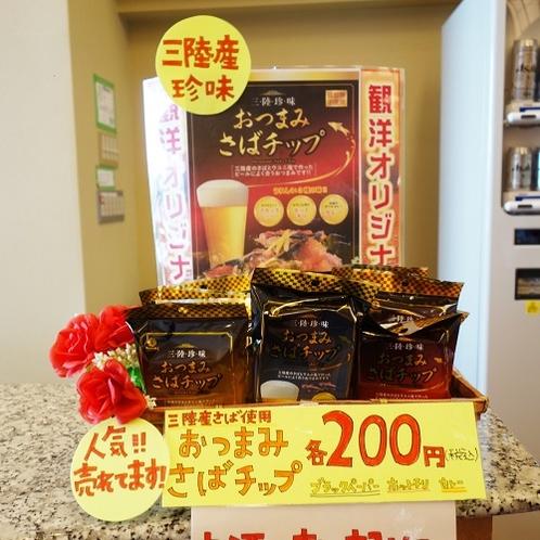 【湯上り】ビールがすすむ、三陸珍味おつまみさばチップ!!