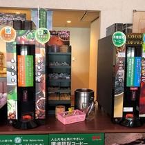 朝のお目覚めに!7種類のコーヒーをご用意しております。