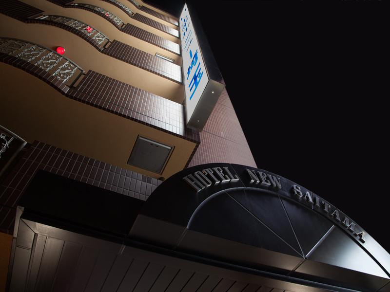 ホテルニュー埼玉 外観夜