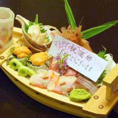 ●節目お祝いプラン●刺身舟盛付き♪大事な記念日は老舗旅館一乃松で。。【輝-かがやき-膳】