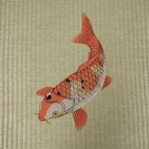 畳 (刺繍-鯉)