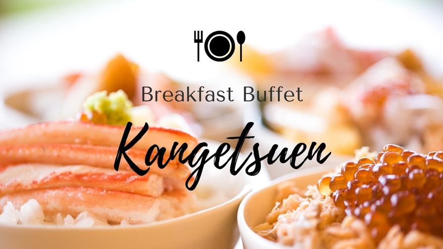 【さき楽30 周辺観光を楽しみたい方に◎ 朝食付】自由気ままに「十勝旅」を満喫しよう!(朝食のみ)