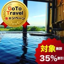 GoToトラベルキャンペーンによる最大35%の割引でお得に十勝旅!
